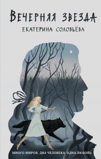 Вечерняя звезда - Екатерина Соловьёва