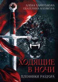 Пленники Раздора - Екатерина Казакова