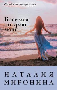 Босиком по краю моря - Наталия Миронина