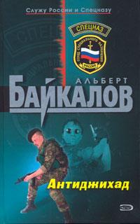 Антиджихад - Альберт Байкалов