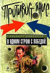 В одном строю с победой - Альберт Байкалов