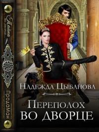 Переполох во дворце - Надежда Цыбанова