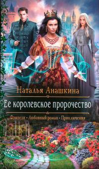 Ее королевское пророчество - Наталья Анашкина