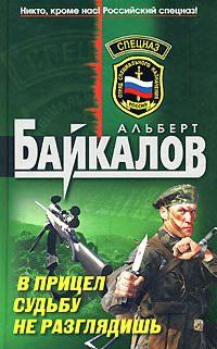 В прицел судьбу не разглядишь - Альберт Байкалов