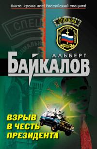 Взрыв в честь президента - Альберт Байкалов