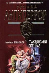 Гражданский спецназ - Альберт Байкалов