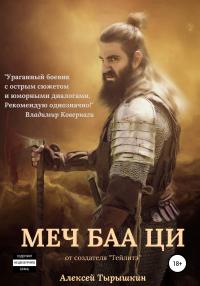 Тейлитэ-2. Меч Баа Ци - Алексей Тырышкин
