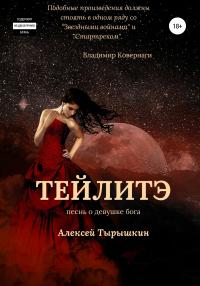 Тейлитэ - Алексей Тырышкин