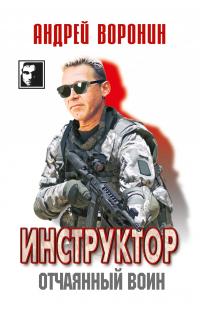 Инструктор. Отчаянный воин - Андрей Воронин