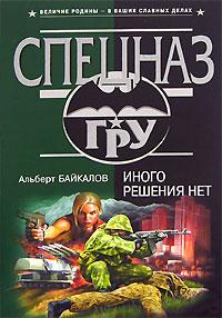 Иного решения нет - Альберт Байкалов