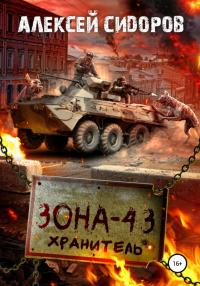Зона-43. Хранитель - Алексей Сидоров
