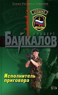 Исполнитель приговора - Альберт Байкалов