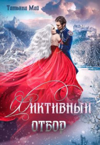Фиктивный отбор - Татьяна Май