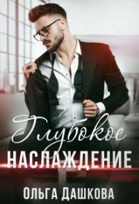 Глубокое наслаждение - Ольга Дашкова