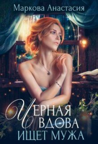 Черная вдова ищет мужа - Анастасия Маркова