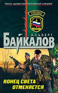 Конец света отменяется - Альберт Байкалов