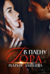 В плену Гора - Мария Зайцева