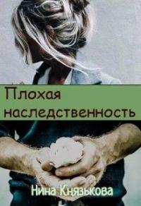 Плохая наследственность - Нина Князькова