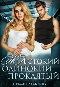 Жестокий, одинокий, проклятый - Наталия Ладыгина