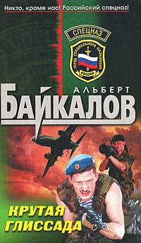 Крутая глиссада - Альберт Байкалов