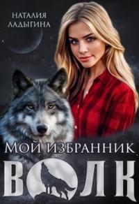 Мой избранник - Волк - Наталия Ладыгина