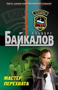 Мастер перехвата - Альберт Байкалов