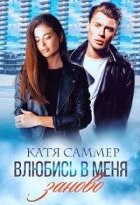 Влюбись в меня заново - Катя Саммер