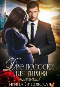 Две полоски для тирана - Ирина Лисовская