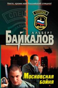 Московская бойня - Альберт Байкалов