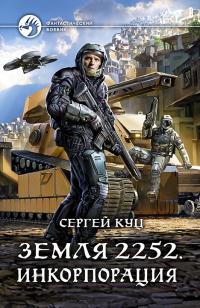 Земля 2252. Инкорпорация - Сергей Куц