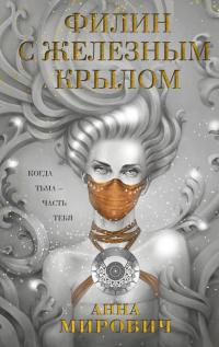 Филин с железным крылом - Лариса Петровичева