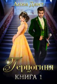 Герцогиня - Анна Дант