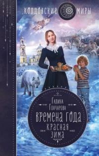 Красная зима - Галина Гончарова