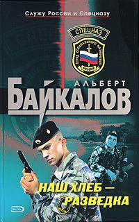 Наш хлеб - разведка - Альберт Байкалов