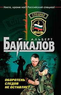 Оборотень следов не оставляет - Альберт Байкалов