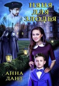 Няня для злодея - Анна Дант