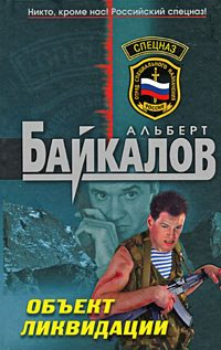 Объект ликвидации - Альберт Байкалов