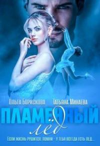 Пламенный лед - Татьяна Минаева