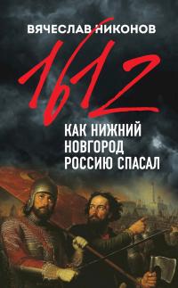 1612-й. Как Нижний Новгород Россию спасал - Вячеслав Никонов