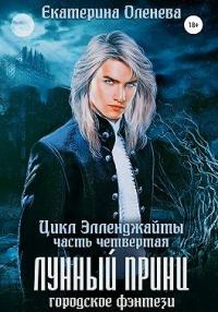 Лунный принц - Екатерина Оленева