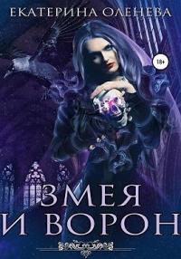Змея и Ворон - Екатерина Оленева