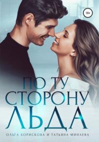 По ту сторону льда - Татьяна Минаева