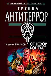 Огневой контакт - Альберт Байкалов