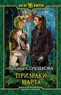 Призраки Марта - Татьяна Солодкова