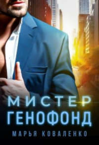 Мистер Генофонд - Мария Коваленко