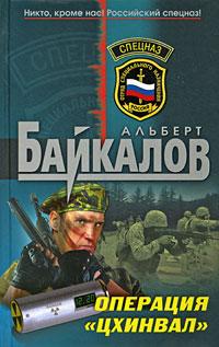 "Операция ""Цхинвал"" - Альберт Байкалов"