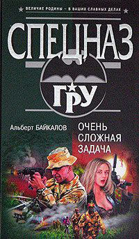 Очень сложная задача - Альберт Байкалов