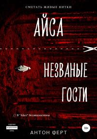 Айса. Незваные гости - Антон Ферт