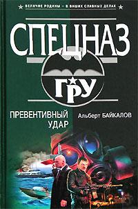 Превентивный удар - Альберт Байкалов