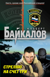 """Стреляю на счет """"три"""" - Альберт Байкалов"""